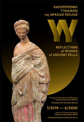 Reflections of Women of Ancient Pella